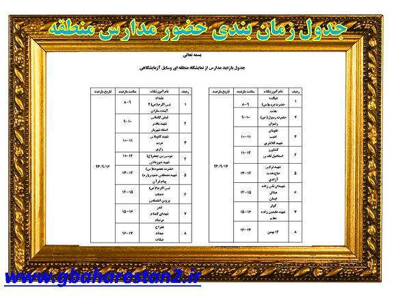 http://piclog.persiangig.com/image/baharestan-2/tajhizat/arj%20%282%29.JPG