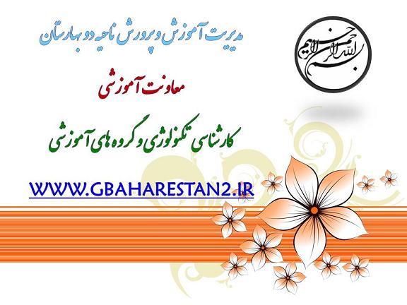 http://piclog.persiangig.com/image/baharestan-2/tajhizat/arj.JPG