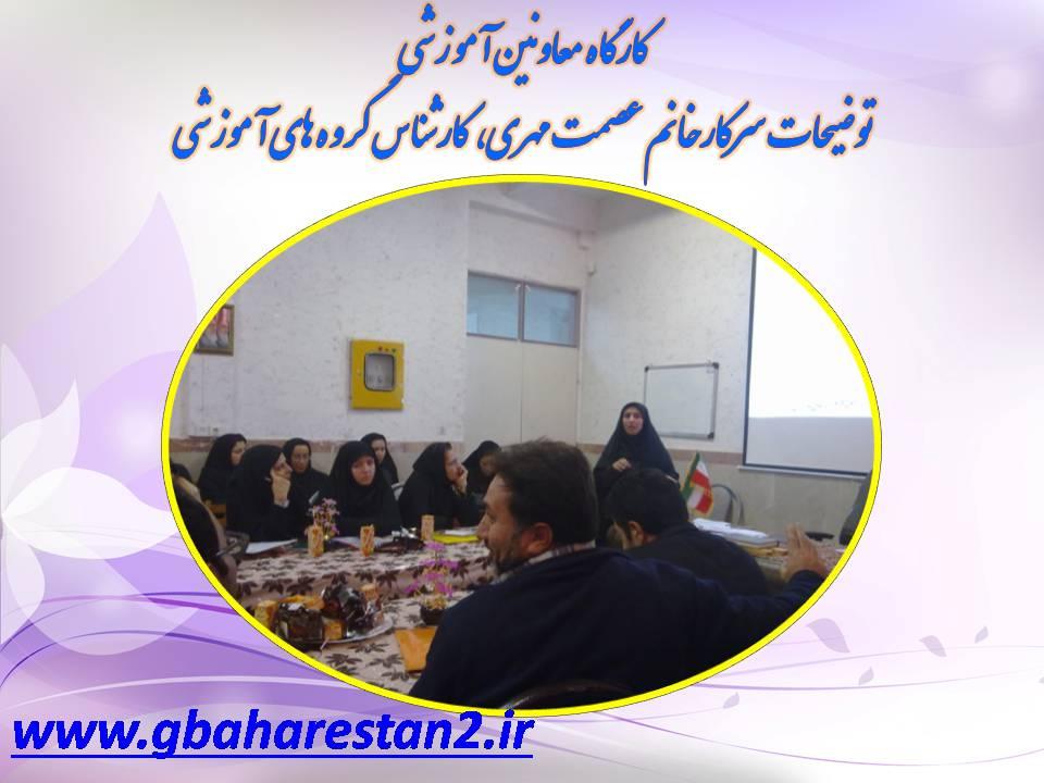 تصاویر جلسه معاون آموزشی ، عصمت مهری کارشناس تکنولوزی و گروه های اموزشی