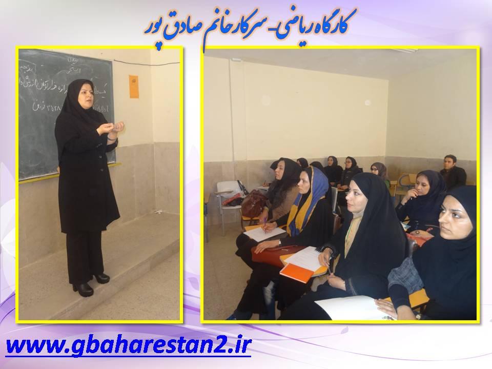 مدرس ریاضی کارشناسی تکنولوژی و گروه های آموزشی سرکار خانم صادق پور
